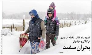 Snow-causes-shortage-in-Gilan-and-Mazandaran